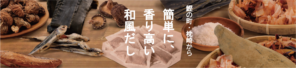 鰹の町・枕崎から 簡単に、香り高い和風だし