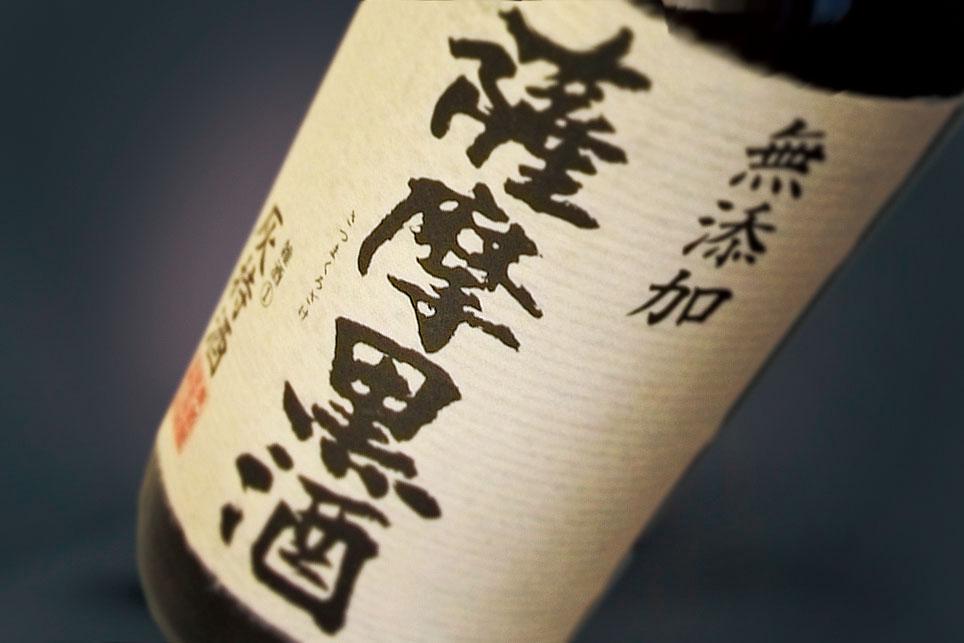 無添加薩摩黒酒