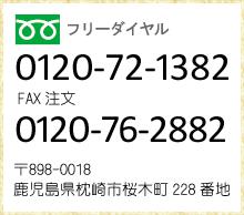 フリーダイヤル 0120-72-1382 / FAX注文 0120-76-2882