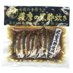 薩摩の黒酢炊き(きびなご)