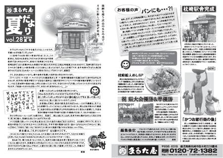 2013年夏だより まるた屋通信 vol.28
