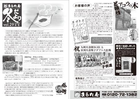 2013年冬だより まるた屋通信 vol.29